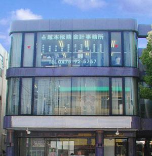 塚本会計事務所 富里市