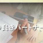 金子会計事務所 愛知県みよし市