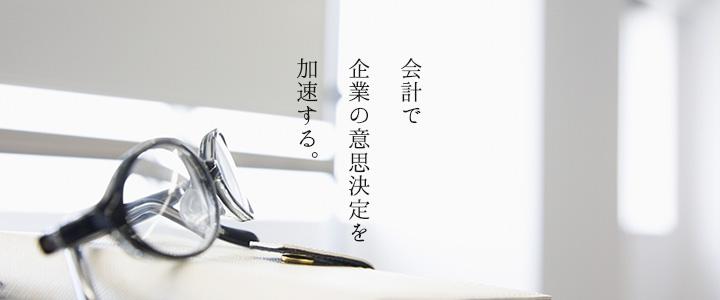 辻田京一公認会計士事務所 京都市伏見区